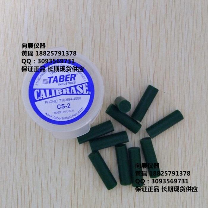 美国Taber摩擦测试橡皮条CS-2 TABER 134158 CS-2耐磨橡皮 磨条