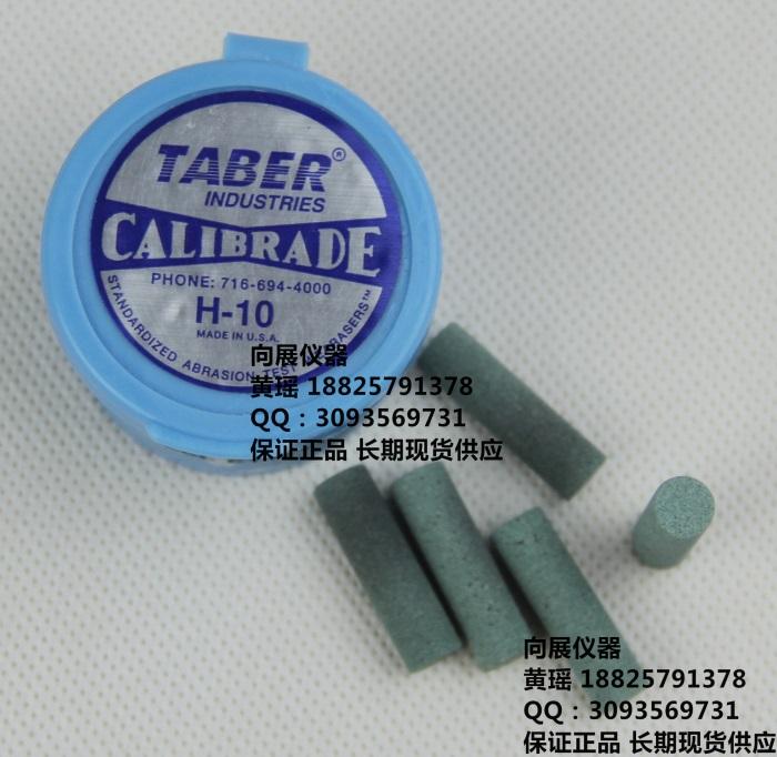 原装美国TABER磨头H-10磨头 H-10磨条 TABER-H10磨头 H-10橡皮擦