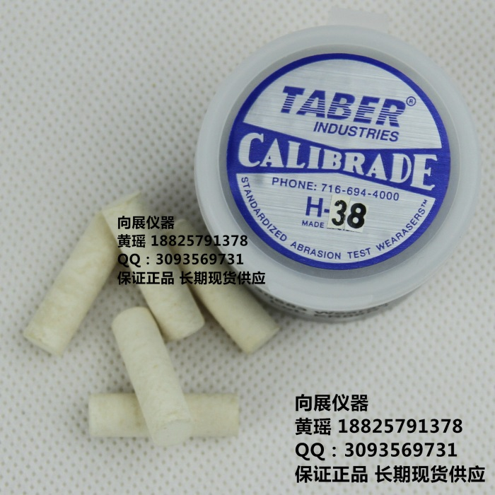 美国TABER磨头H-38磨头H-38 磨耗条TABERH-38磨头TABERH-38橡皮擦