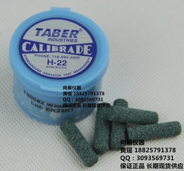 美国TABER磨头H-22 磨头H-22磨耗条TABERH-22磨头TABERH-22橡皮擦