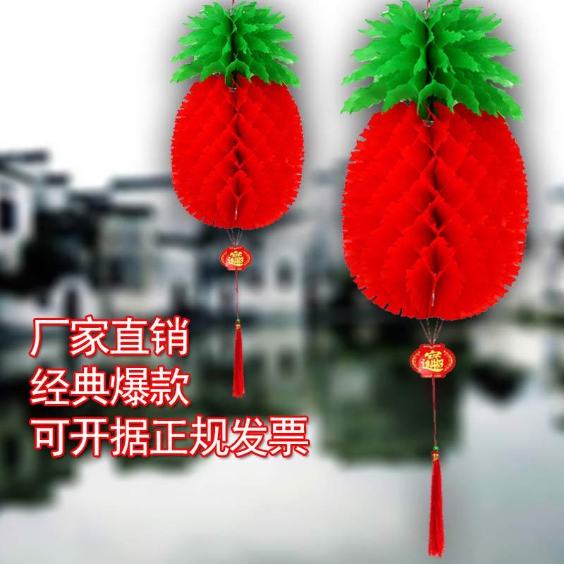 厂家直销菠萝灯笼塑料纸灯笼幼儿园新年春节喜庆节日吊饰水果灯笼
