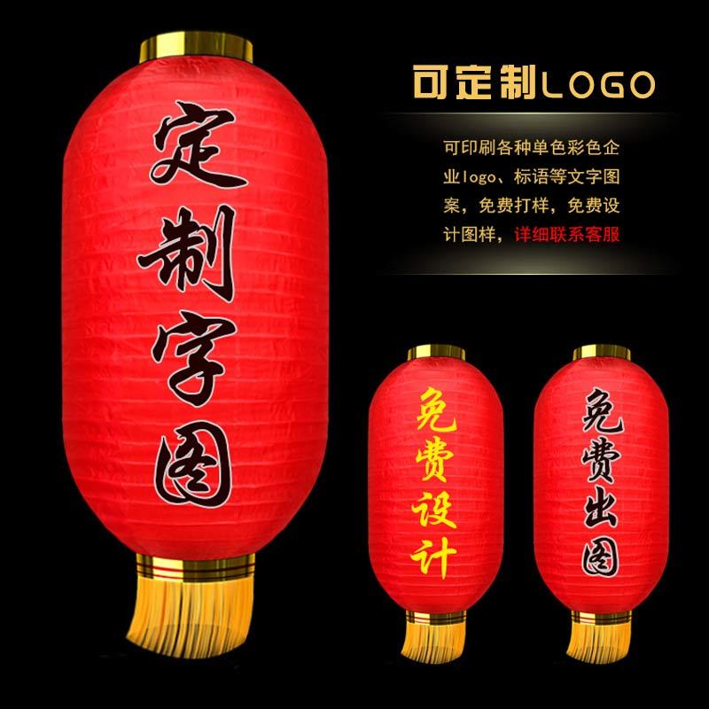 大红户外防水广告灯笼定制做印字韩日式舞蹈装饰连串冬瓜灯笼批发