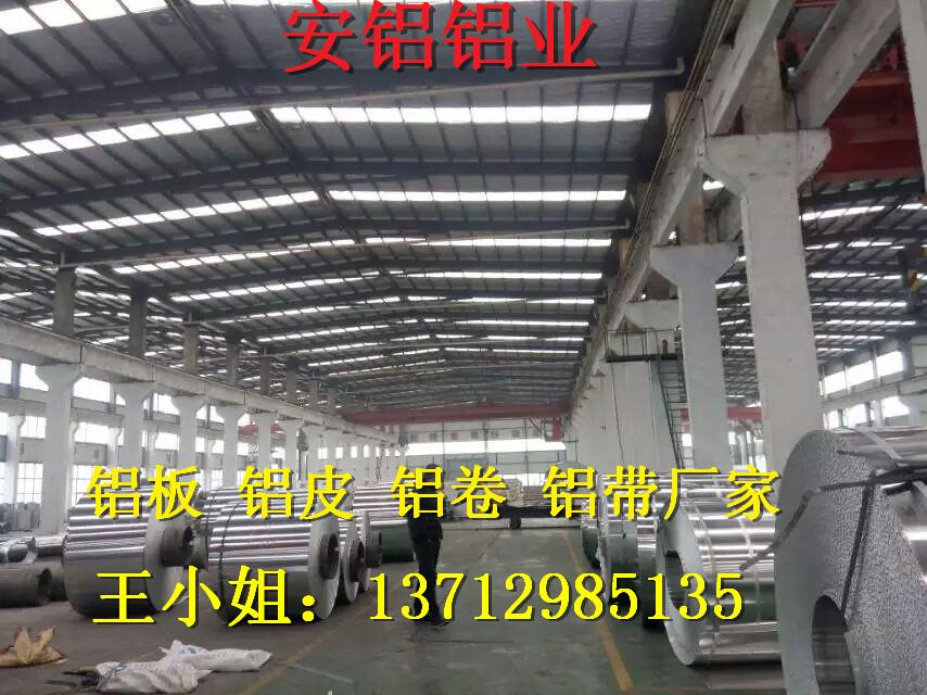 大岭山镇1100铝板价格、分条铝卷铝带供应信息