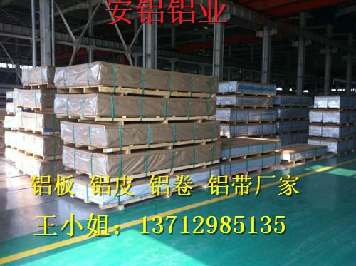 樟木头镇1060铝板、散热铝板、纯铝卷材料