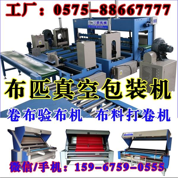 江苏江阴面料卷布机、针织圆筒布开幅机、9288布匹包装机