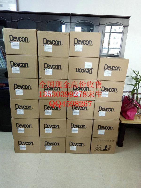 昆山现金高价回收devcon14167-NC、高价收购得复康14167