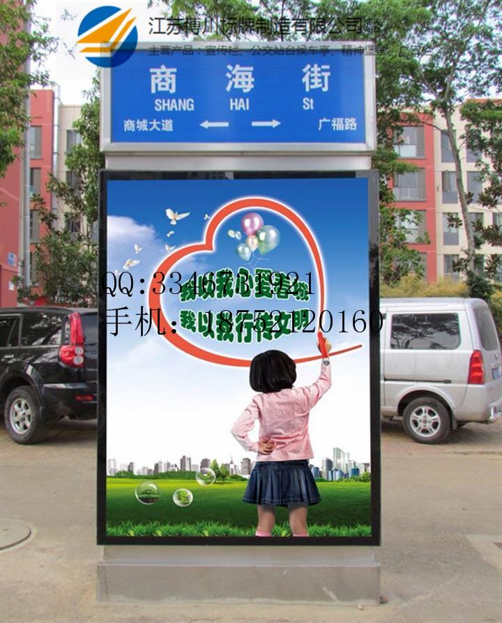 青岛指示牌定制亚克力标牌不锈钢宣传栏智能公交站台各种标识标牌加工