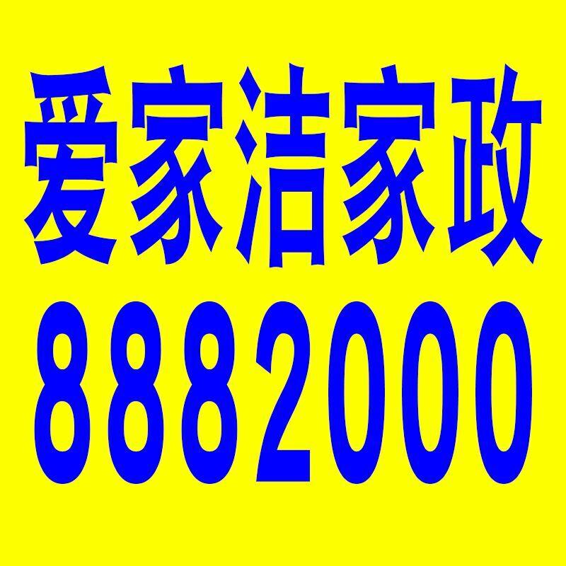 太原搬家、0351-8882000太原如意搬家家政公司、太原搬家公司、太原家政