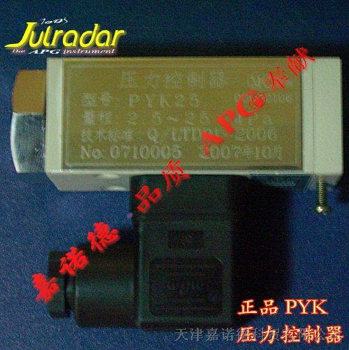 40Pa微风压开关、天津微压力继电器