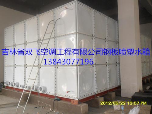 吉林省长春钢板喷塑水箱厂家批发价格哪家好