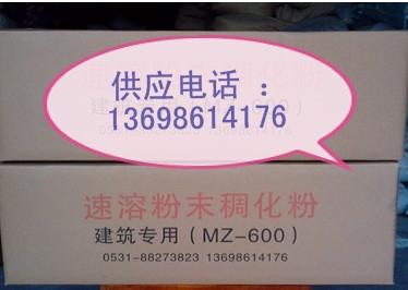 高分子粉末增稠剂MZ-600的供应厂家电话
