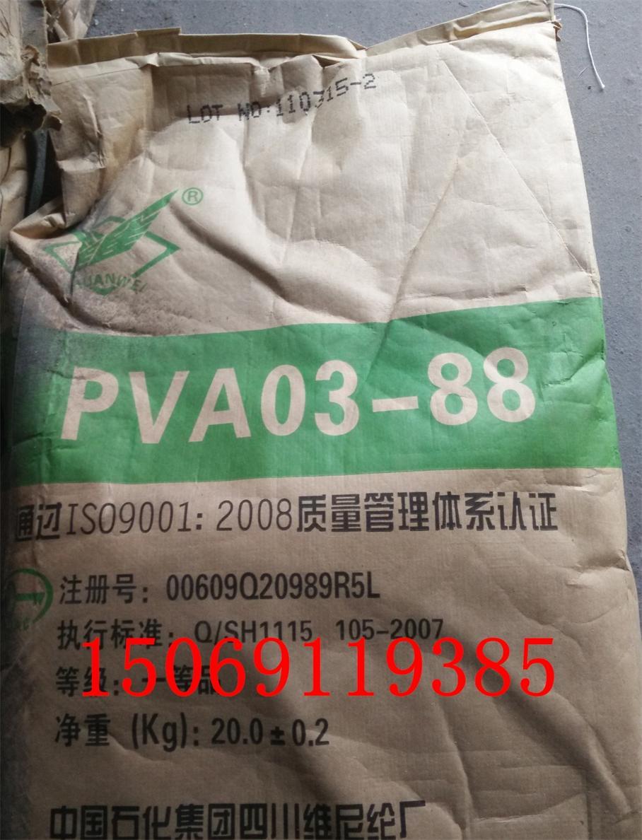 寿光、东营供应川维低粘度聚乙烯醇0388