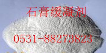 石膏缓凝剂产品特点及使用方法