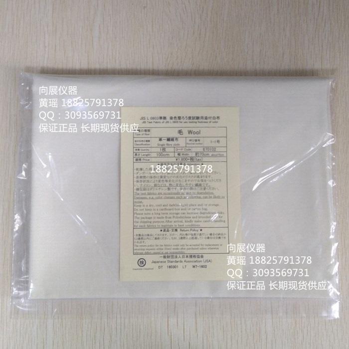 JIS羊毛 JIS wool 添付白布日本 JIS L0803羊毛测试布 单纤维布