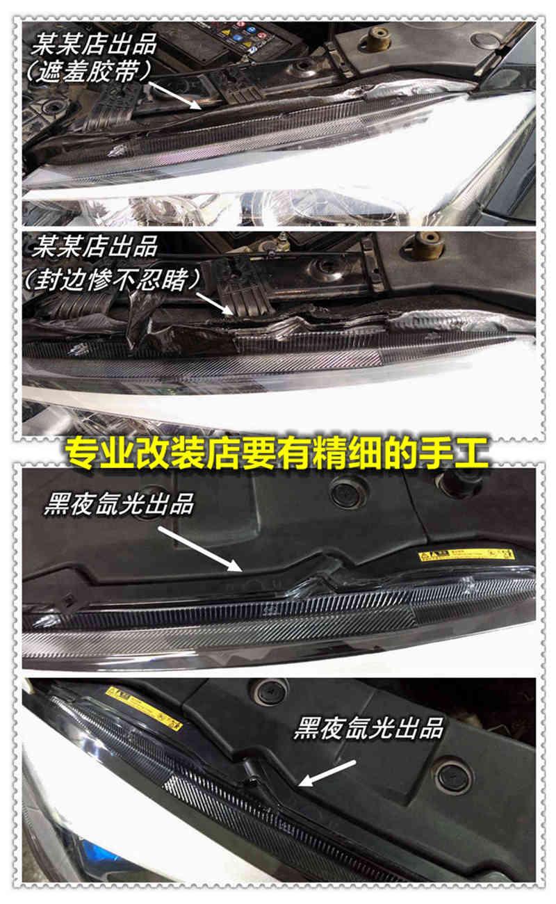 东莞市黑夜氙光是专业的汽车灯光升级改装青青草网站