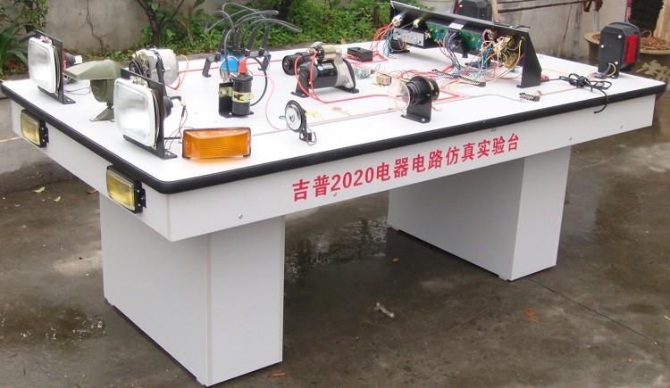 经销yuy-2020吉普2020汽车电器电路实验台