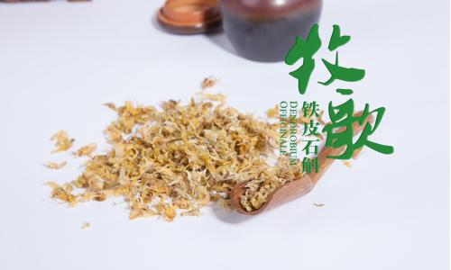 牧歌竹乡系列长款礼盒特级铁皮枫斗100g铁皮石斛花茶20g