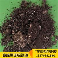 深圳无铅锡渣回收