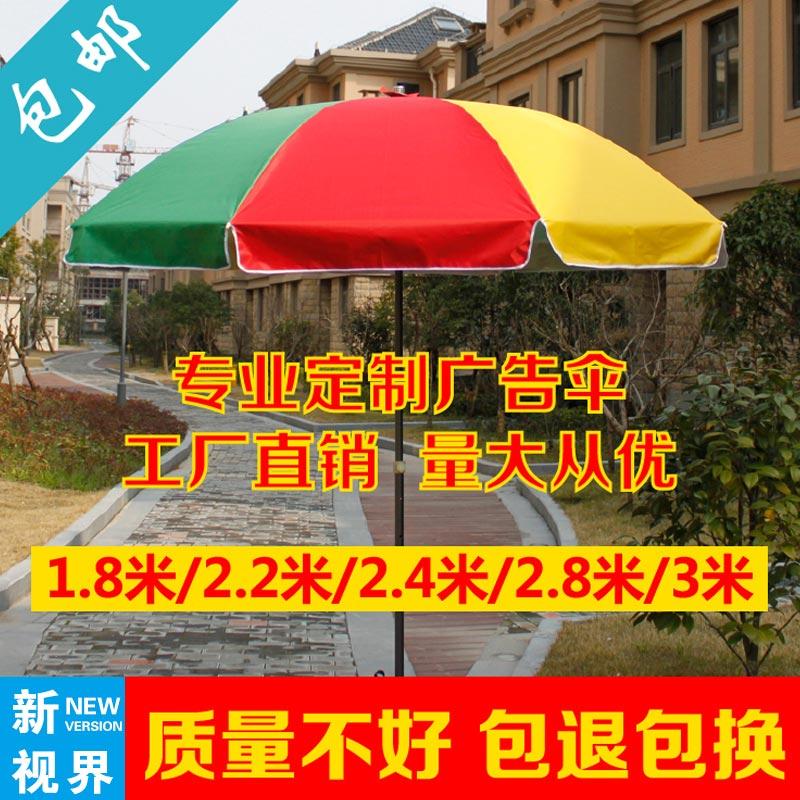 半径1.3米52寸单双股广告太阳伞定制厂家 户外防风防紫外线遮阳伞