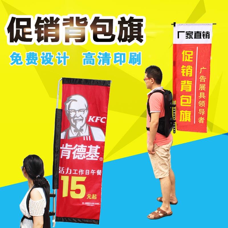 背包旗刀旗羽毛旗沙滩旗杆 户外广告宣传方型背包旗杆