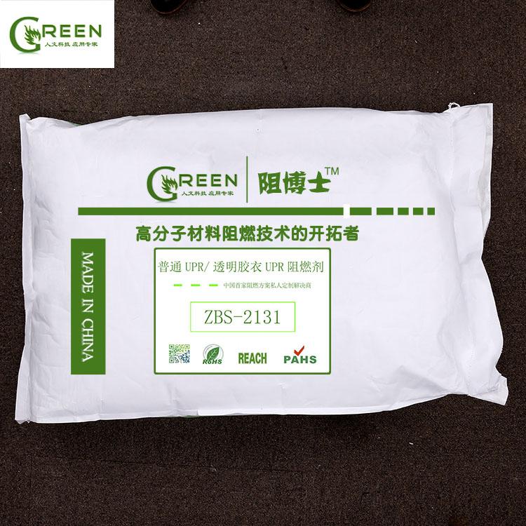 UPR或透明胶衣UPR阻燃剂 用于生产建材家庭装饰材料 交通设施