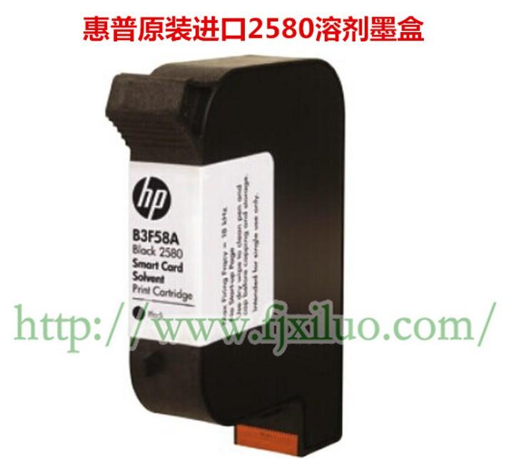 供应惠普B3F58A、HP2580原装溶剂墨盒、广告卡喷码、覆膜材料、纸箱、手持机、流水线墨盒墨水