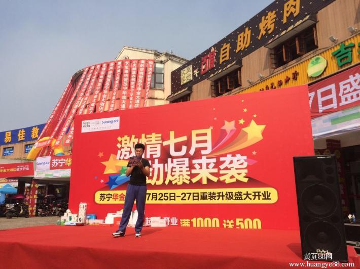 青岛专业的活动策划公司、专业活动路演公司、华谊世纪文化传媒