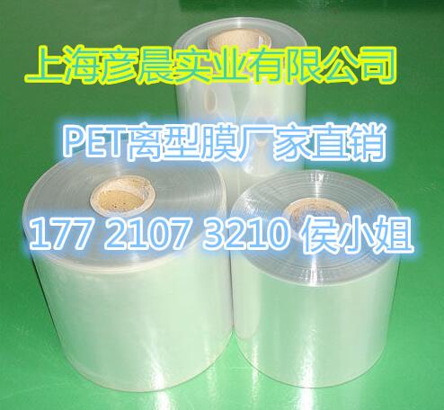 热销 PET双硅离型膜单硅离型膜印刷离型膜模切离型膜