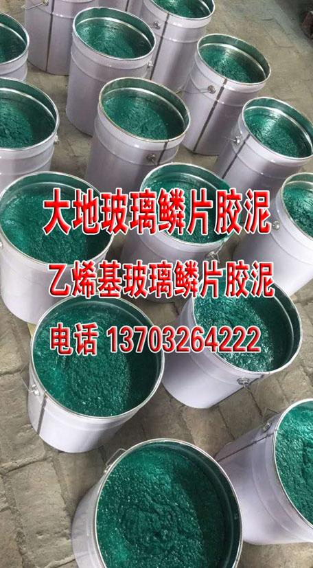 乙烯基玻璃鳞片胶泥技术分析及施工验收