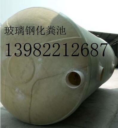 汶川玻璃钢化粪池1398-2212687专业生产批发销售