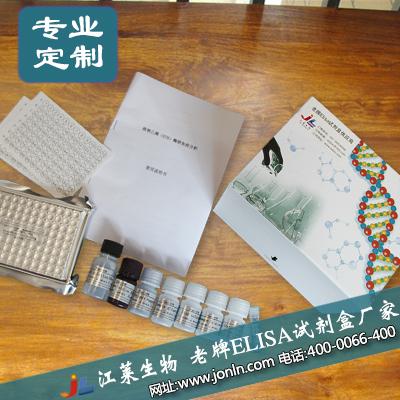 低氧诱导因子-1ELISA检测试剂盒全种属说明书