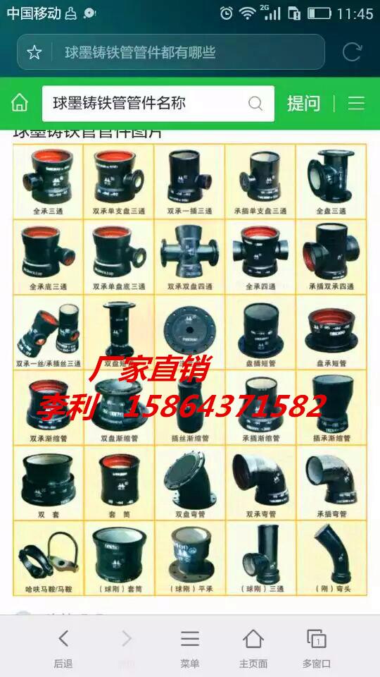 厂家立即报价孟州市DN700mm铸铁管