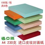 昆明销售230g克封面皮纹纸 A3装订封面纸 A4纸 封皮纸 装订耗材