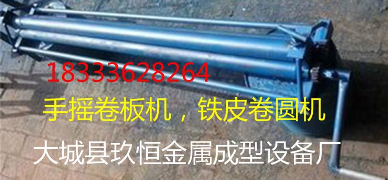 唐山市手动铁皮压边机-小型电动卷板机-小型手动扎边机厂家