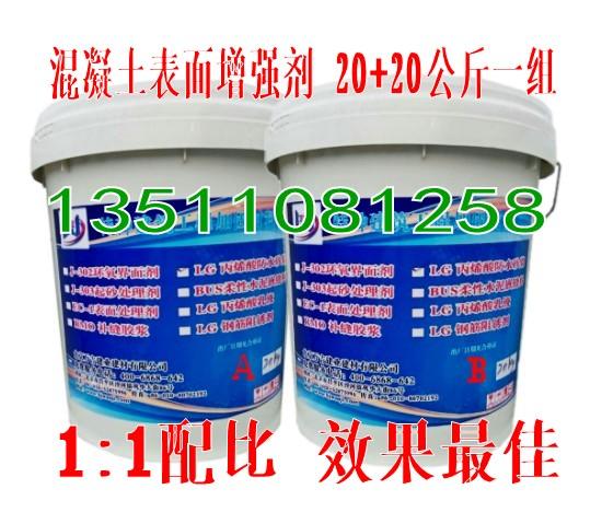 华阴新老混凝土链接剂厂家13511081258