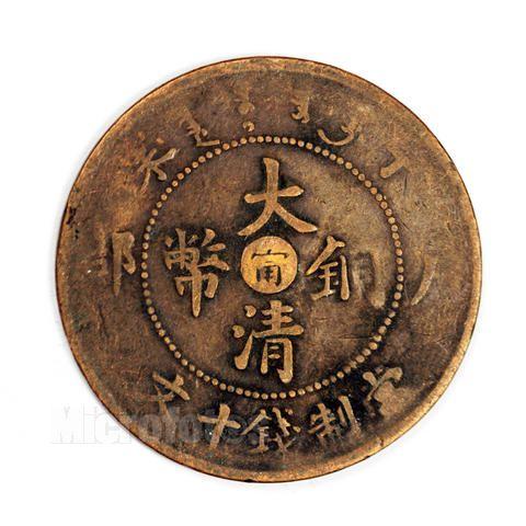 高价回收大清铜币