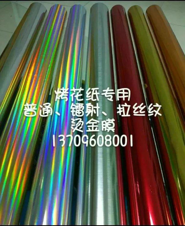 水转印低温花纸烫金专用电化铝烫金在膜
