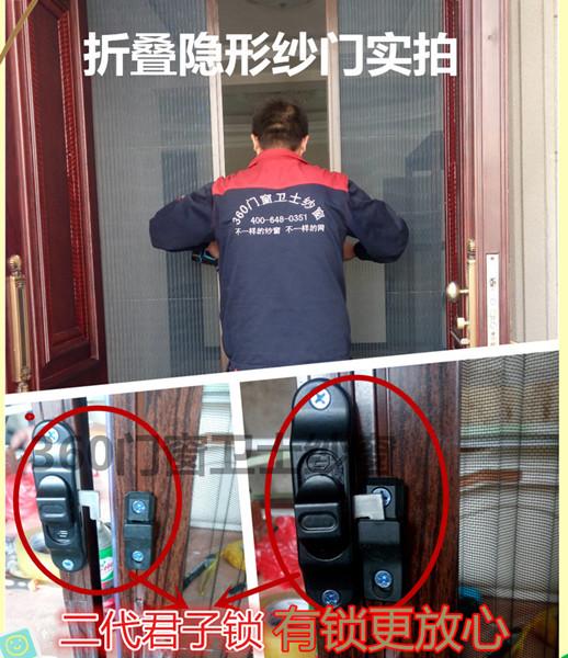 太原隐形纱门 新款带锁隐形折叠纱门 有儿童锁的隐形纱门