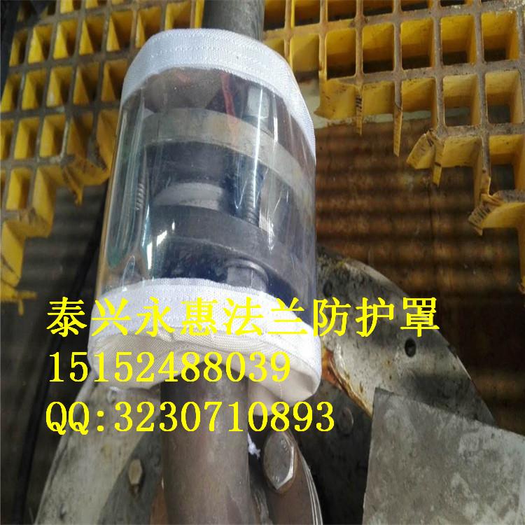 耐酸碱保护罩、法兰防护套
