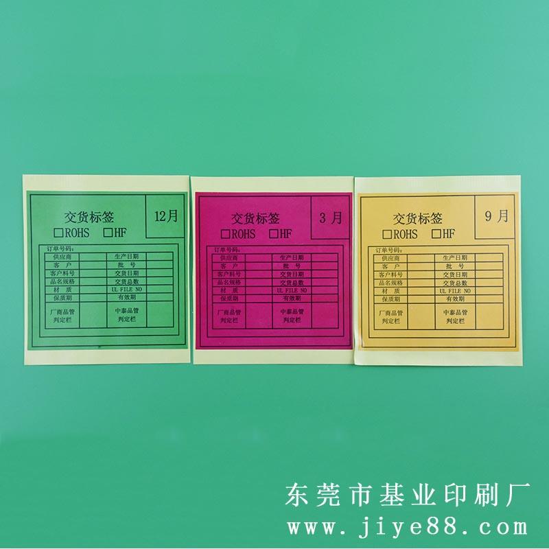 东莞不干胶标签厂家抗拉抗变形不干胶交货标签 货期准时标签印刷直销
