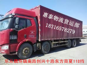 供应乐从龙江发往龙山专线货运快运