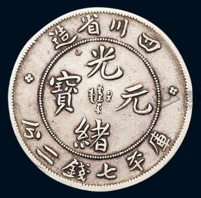 阳春在哪儿有古钱币光绪元宝鉴别出手的