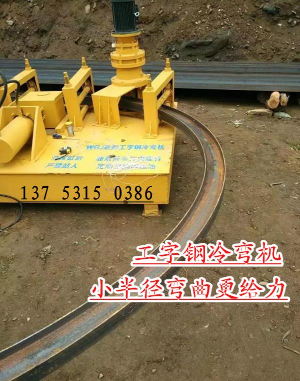 工字钢弯拱机浙江杭州厂家