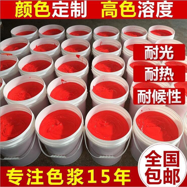 冀州市内外墙专用乳胶漆调色水性色浆