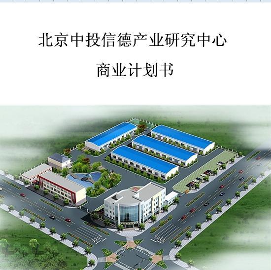 中药材观光农业综合示范园项目可行性报告编制
