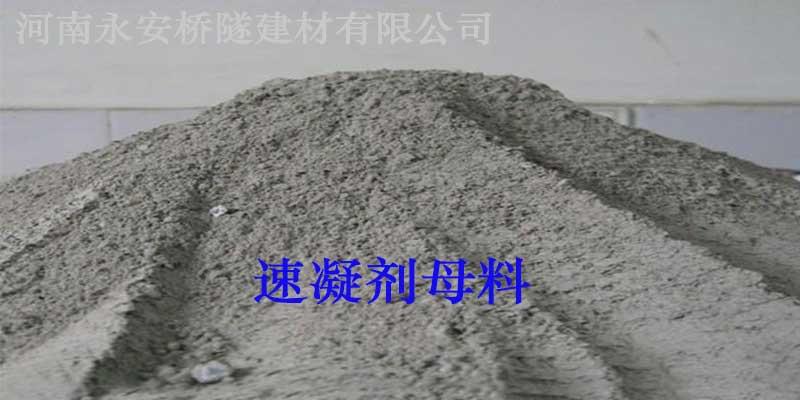 河南速凝剂-河南速凝剂母料-隧道喷浆速凝剂