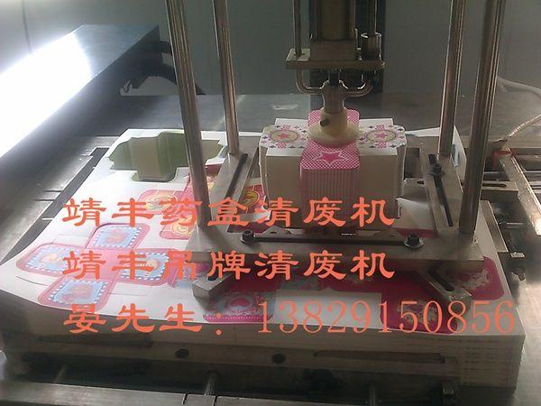 清废机漳平吊牌清废机生产厂家有图片