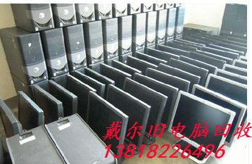 长宁区电脑回收公司、废旧电脑及配件回收
