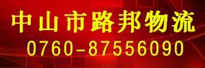 中山东区到曲阳县货运物流公司