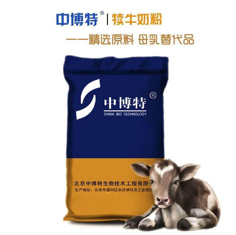 北京中博特专售犊牛奶粉